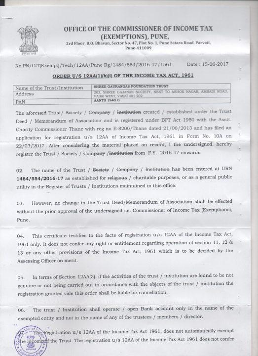 12 Aa Certificate Shree Gaurangas Foundation Trust